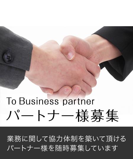 ビジネスパートナー様へ